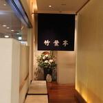 竹葉亭 - 暖簾