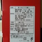 36142040 - 炙りのどぐろ寿司の裏面表示