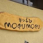 モグモグ -