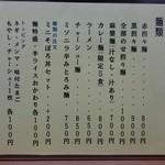 36142976 - メニュー〈二代目〉