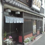 長寿庵 - 入口付近(2015年3月21日撮影)