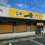 石田一龍 - 黄色い看板が目印です♪