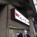 36145873 - 西新井駅