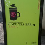 悟空TEA BAR - 看板