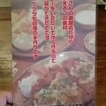洋食屋 カーネリアン - お肉屋さんの直営店なんだ(@_@)