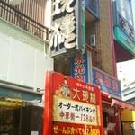 大珍樓 - お店の外観!!