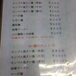 36148318 - 麺メニュー