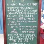 36149806 - 開店の挨拶看板