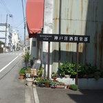 神戸洋酒倶楽部 -