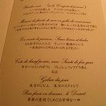 レストラン ブルーシエル - メインにジビエが選べるコースです。【季節のシェフおまかせコース】ってやつかな。
