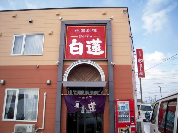 中国料理 白蓮