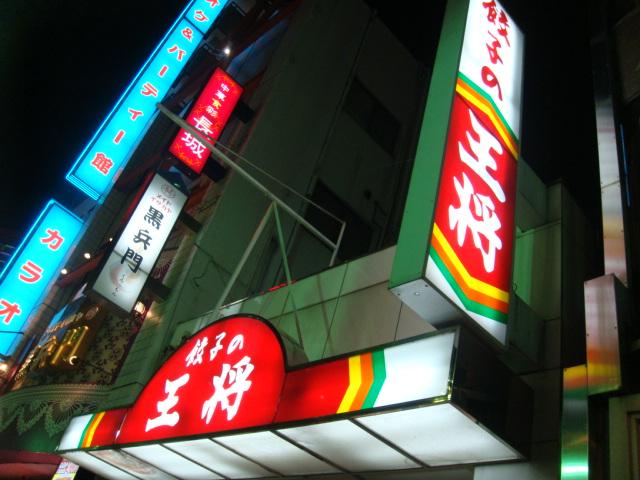 餃子の王将 栄店