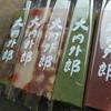 田原屋 - 料理写真: