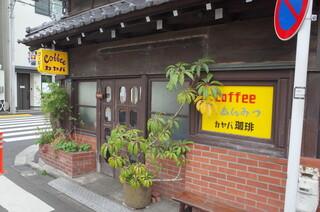 カヤバ珈琲 - この外観目当てに外国人が沢山訪れていましたぁ~♪