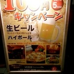 VERDE - 月〜木は期間限定で何倍飲んでも生ビールが100円、金曜日・土・祝前日は180円!