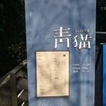 JAZZ茶房 青猫 - 看板