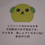 RIGOLETTO SMOKE GRILL & BAR - 何と粋な参加!