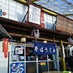 漁港ストア - 店内2