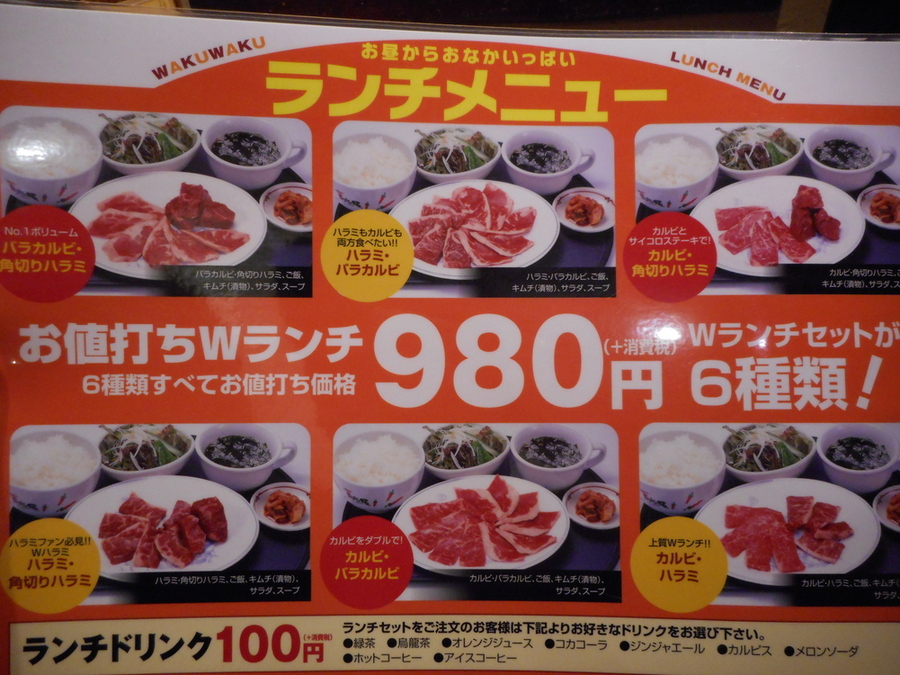 カルビ屋大福 秋田山王店