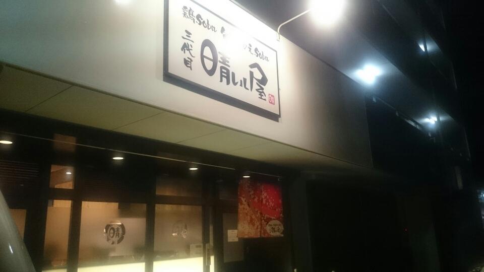 三代目晴レル屋 本店