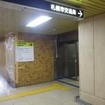 札幌市交通局本局食堂 - 地下の入り口
