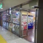 札幌市交通局本局食堂 - 食堂の入り口