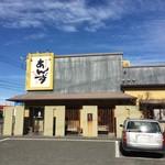 和心とんかつ あんず - 【2014年12月】店舗外観。