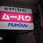 ムーハウ -