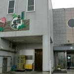 津久司蒲鉾 - 右が店舗兼事務所です♪