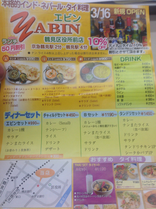 YABIN 鶴見区役所店