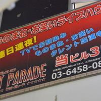 ヒットパレード -