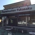 Farmkuchen Fukasaku -