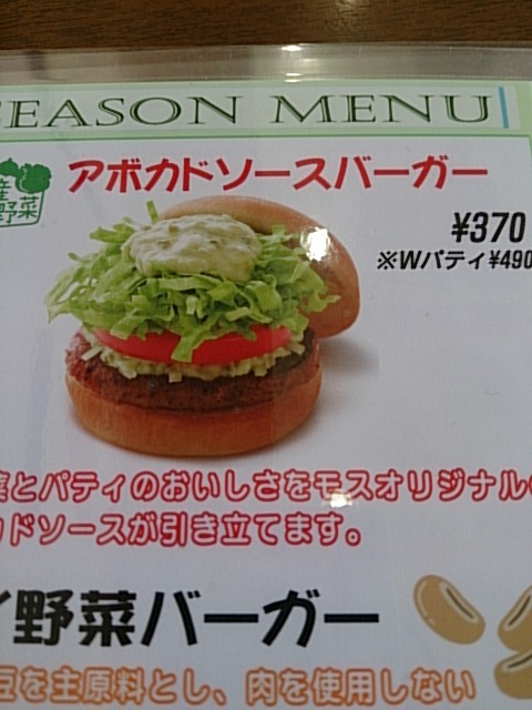 モスバーガー 多治見バロー店