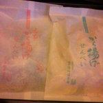 越前海鮮倶楽部 - 小袋に何枚か入ってます。