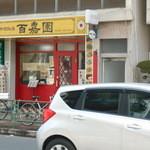 中国飯店 百嘉園 - 佇まい