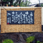 菊池温泉 清流荘 - 入口近くです