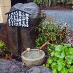 菊池温泉 清流荘 - 入り口近くです