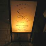 熟成古酒barくおん - シンプルな看板に・・・