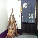 菊池温泉 清流荘 - ひびきの湯の入り口