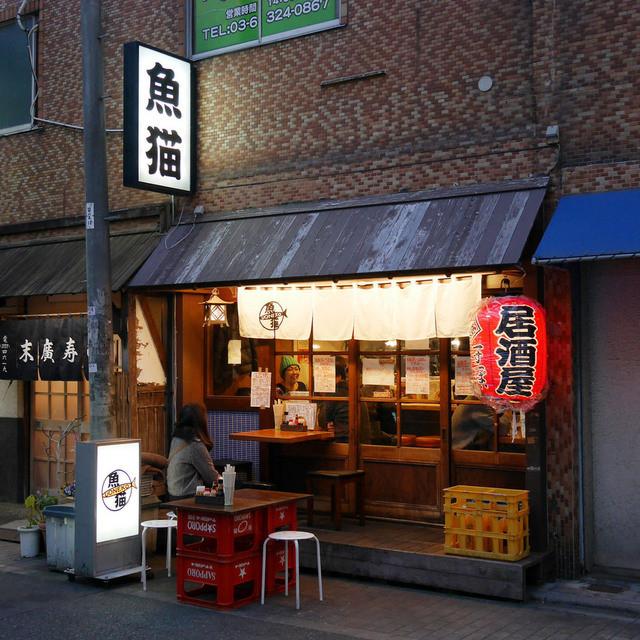 魚猫 大山店