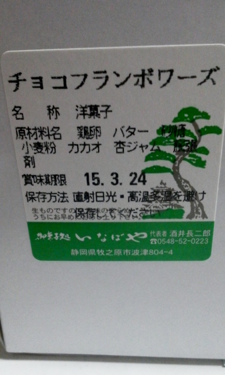 いなばや name=