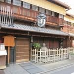 36184974 - 京の町屋の佇まいを残した外観です