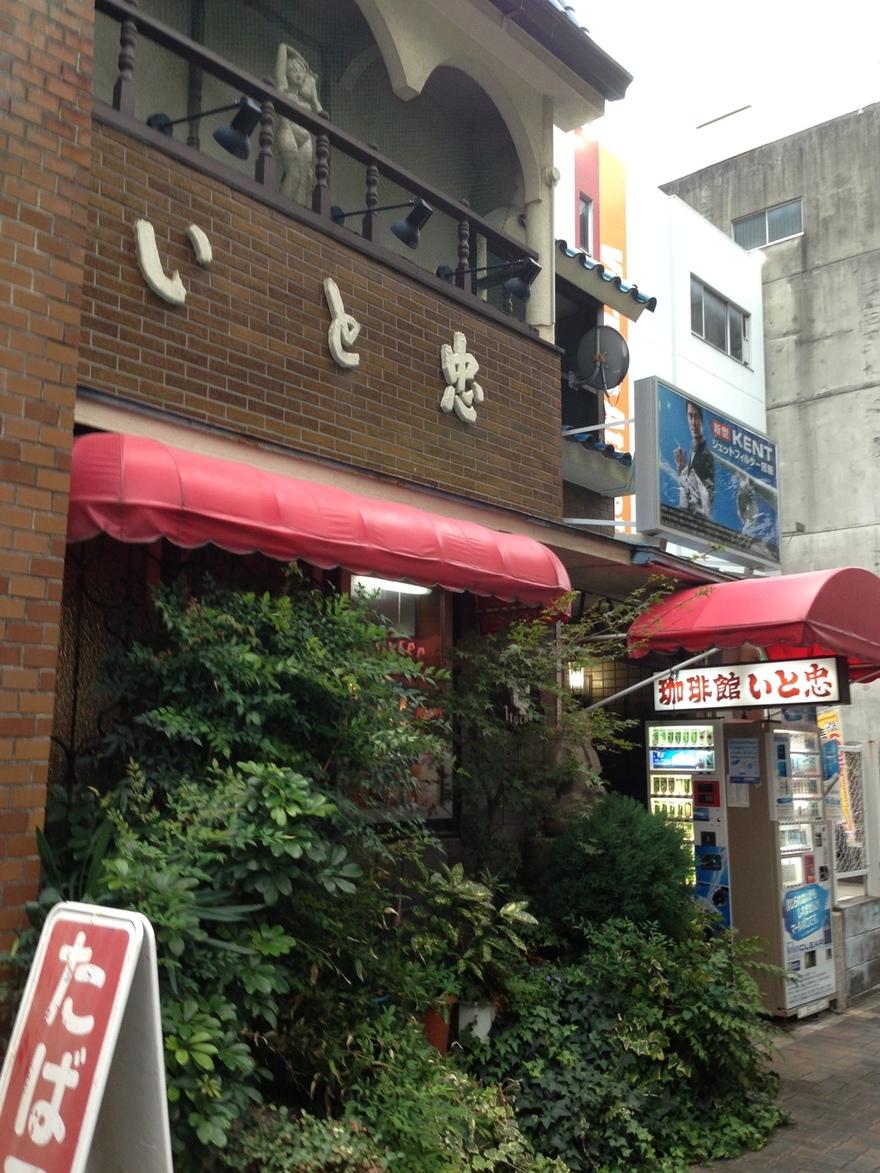 いと忠喫茶店