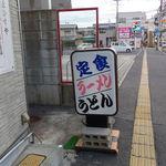 ゑびすや - 店の看板