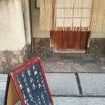 郷土料理 おば古 - 看板と入口