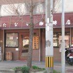 たなか珈琲店 -