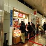551蓬莱 JR新大阪駅店 - 551蓬莱 JR新大阪駅店