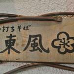 東風 - 東風・看板(2014.12)
