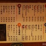 36189631 - メニュー(2015.3)