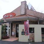 センターリバー - 熊本を中心に展開するハンバーグのチェーン店。